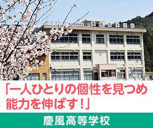 慶風高校WEBサイト